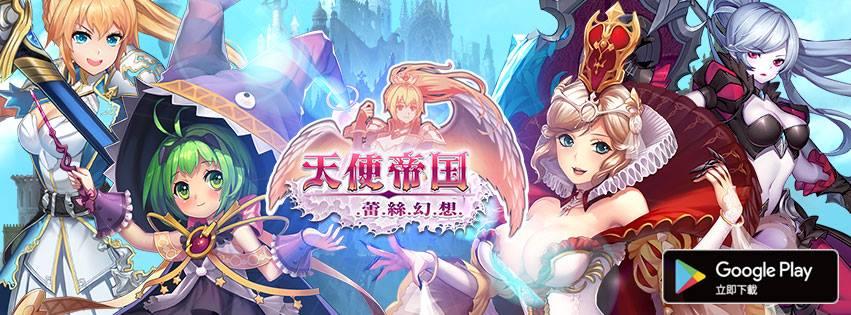 台湾大于旗下WECOOL新作《天使帝国 蕾丝的幻想》进入最终回删档封测