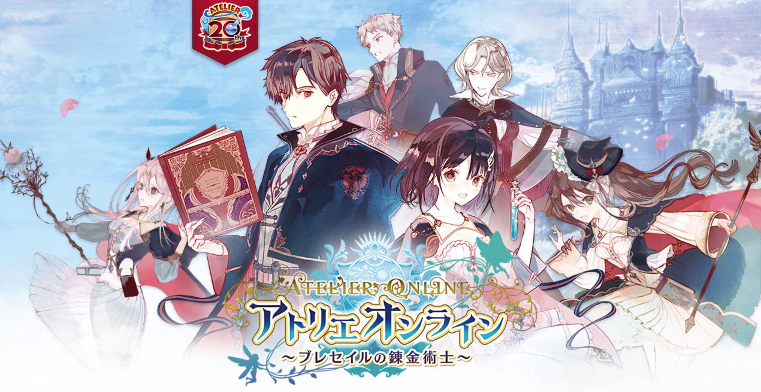 《Atelier Online》近期公布了三名新角色 1