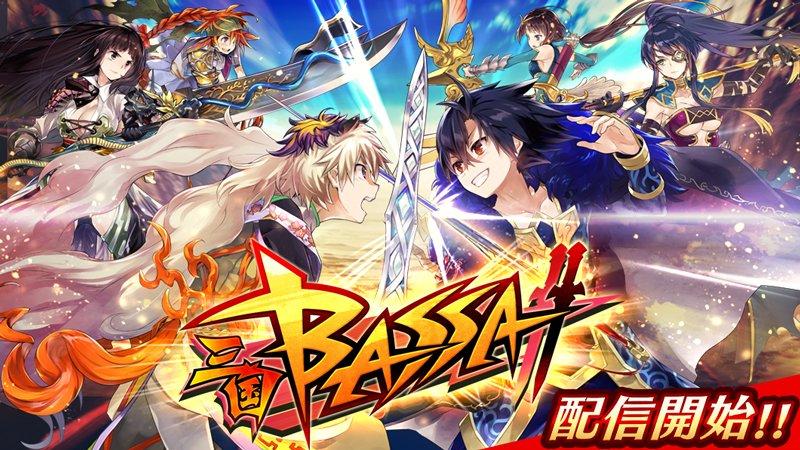 《三国BASSA!!》近日正式iOS/安卓双平台配信