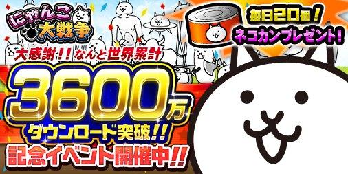 《猫咪大战争》为庆祝全球下载突破3600万次,开启福利活动!