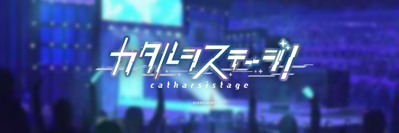 《Catharsistage(カタルシステージ!)》游戏化决定,预计2019年配信