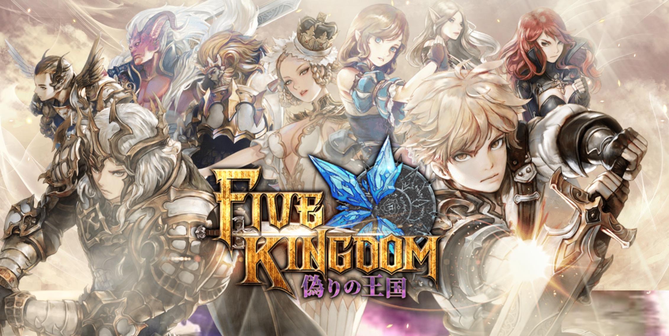 王国5系列日服版《王国5 虚假之国》于今日正式配信