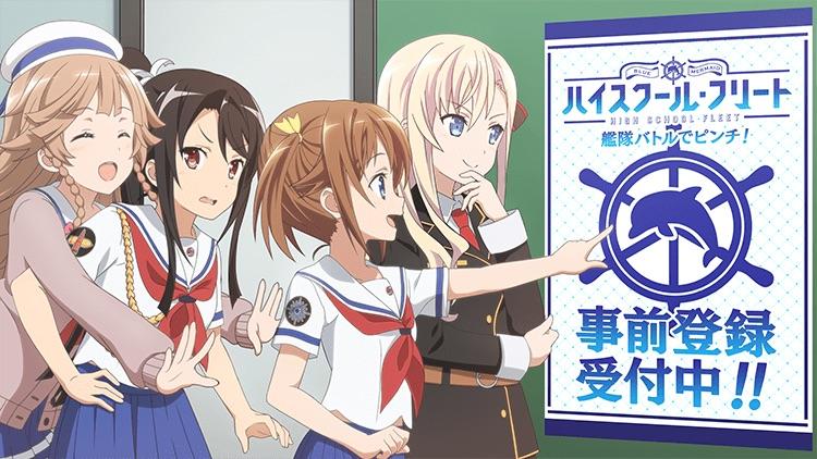 Aniplex新作手游《高校舰队 HIGH SCHOOL FLEET》事前登录突破5万人