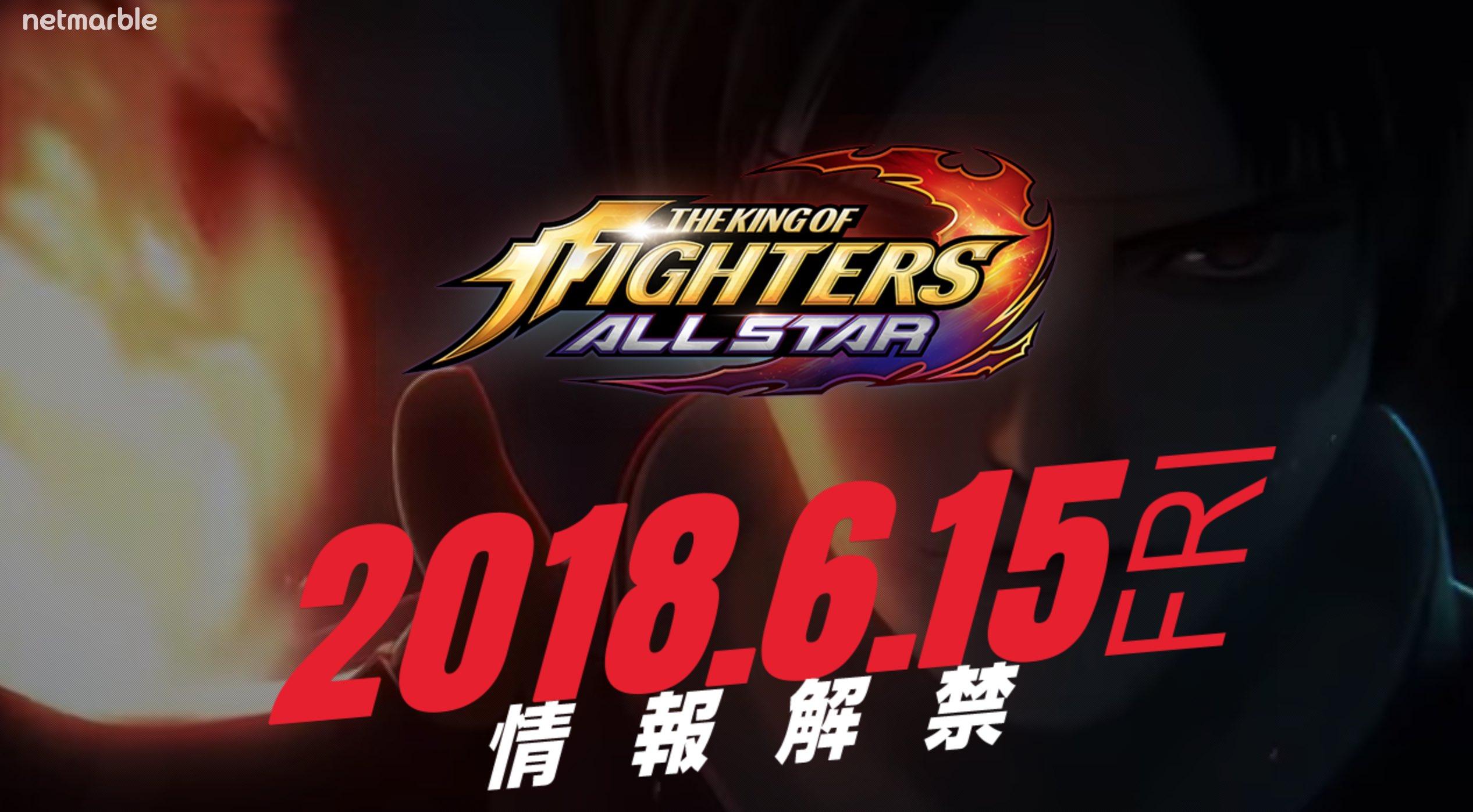 《拳皇 All Star》企划正式全面启动,确定6月15日情报解禁