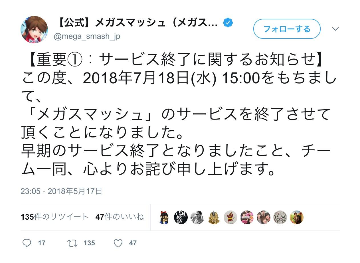 《MEGA SMASH(メガスマッシュ)》宣布于7月18日停止运营 2