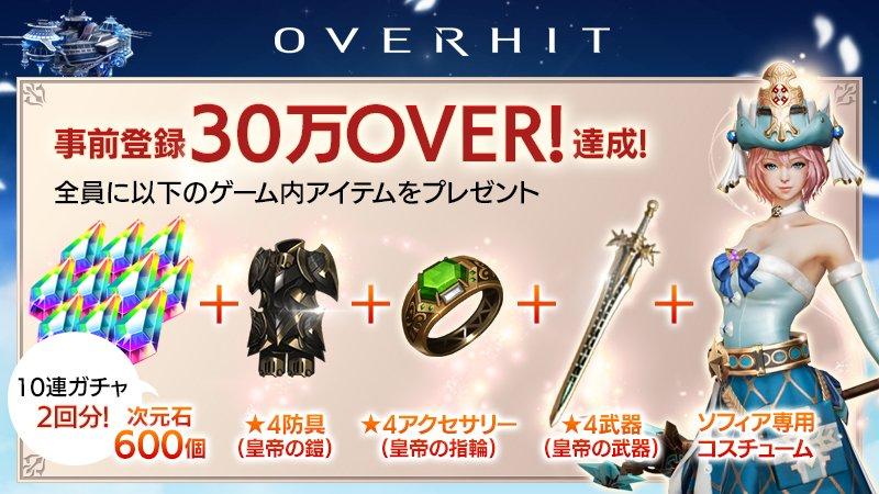 NEXON日区新作《OVERHIT》正式确定5月29日配信 2