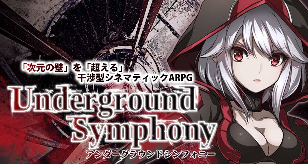 《Underground Symphony(アンダーグラウンドシンフォニー)》已开放事前登录