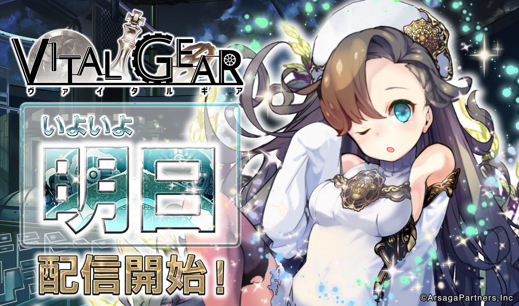 《Vital Gear》将于明日(6月8日)正式iOS/安卓双平台同步配信